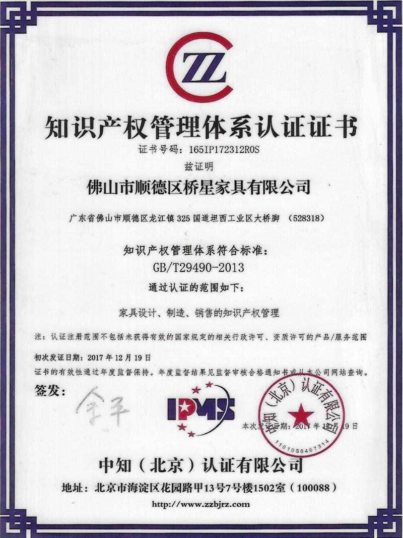 知识生权管理体系认证证书