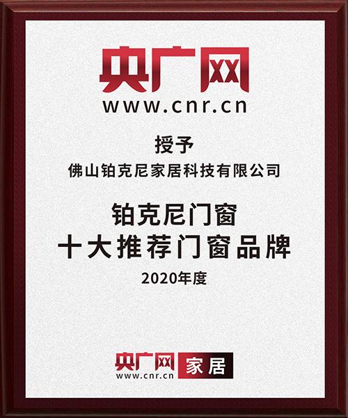 央广网推荐十大品牌