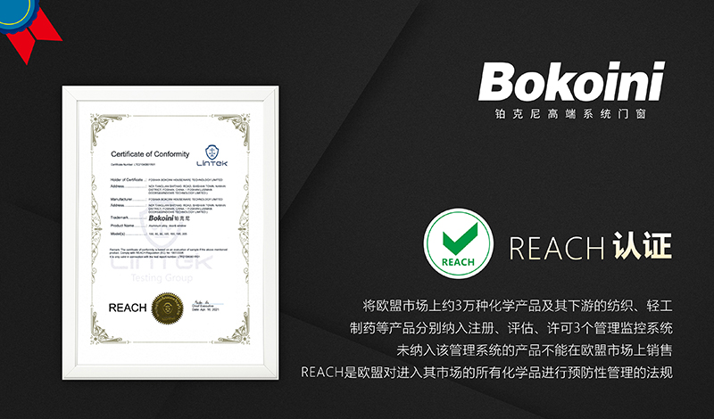 品质生活|铂克尼门窗荣获欧盟REACH认证
