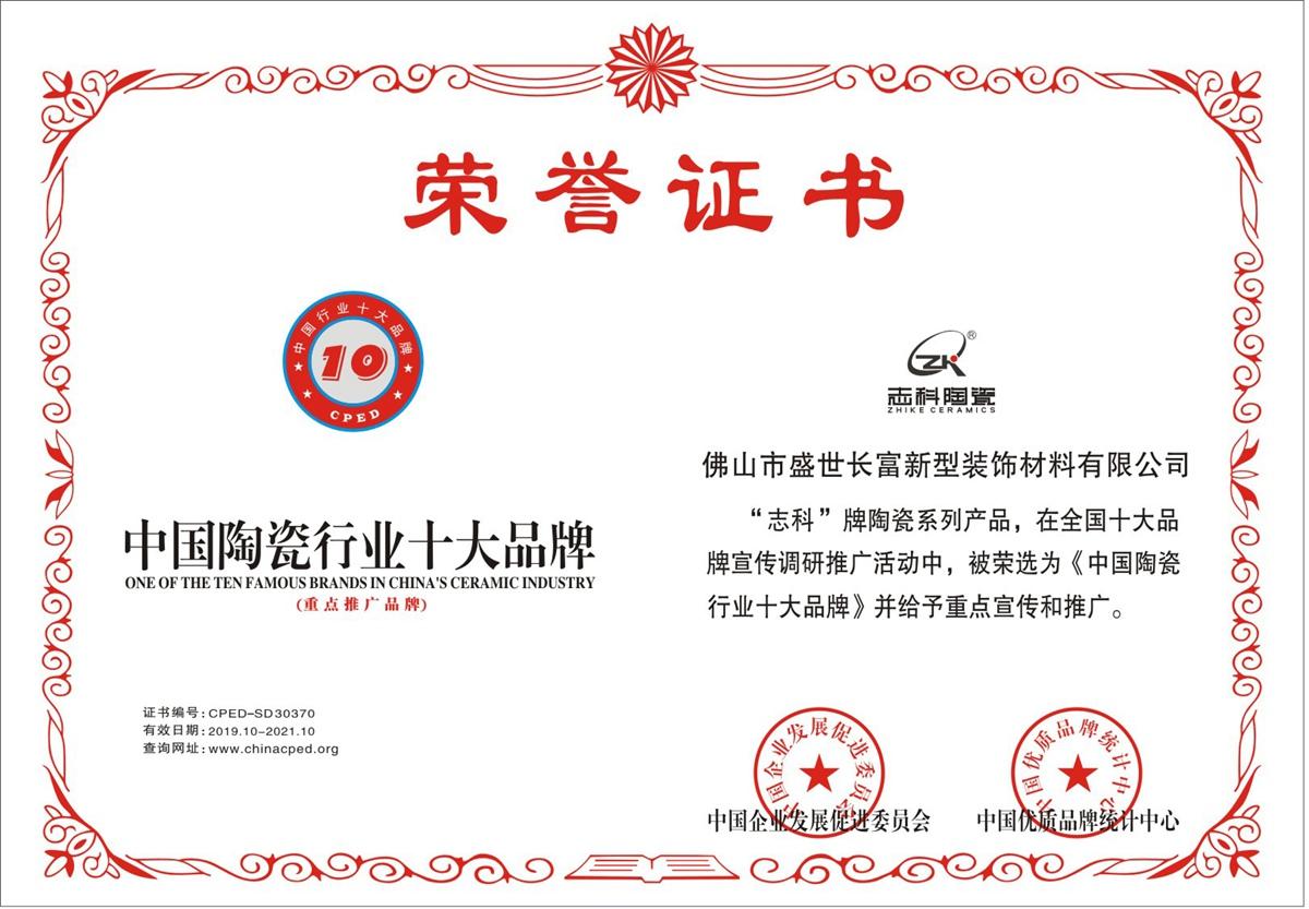 中國陶瓷十大品牌