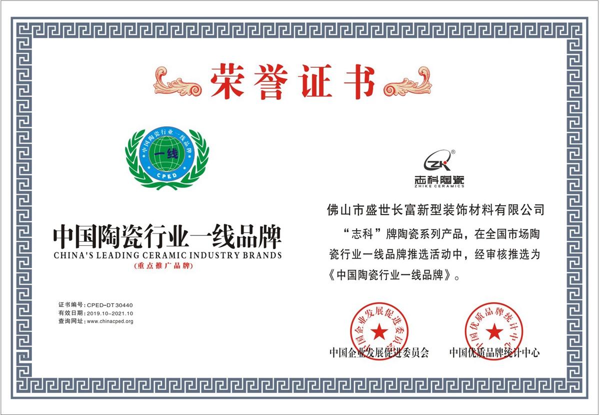 中國陶瓷一線品牌