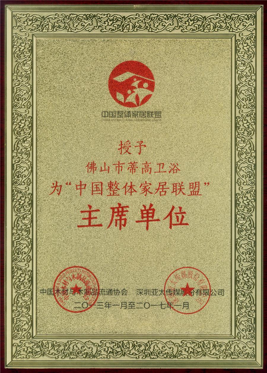"""蒂高衛浴為""""中國整體家居聯盟""""主席單位"""