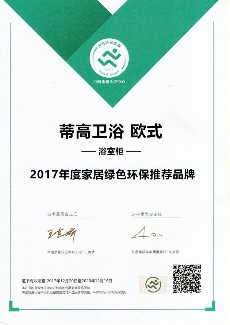 2017年度家居綠色環保推薦品牌(歐式)