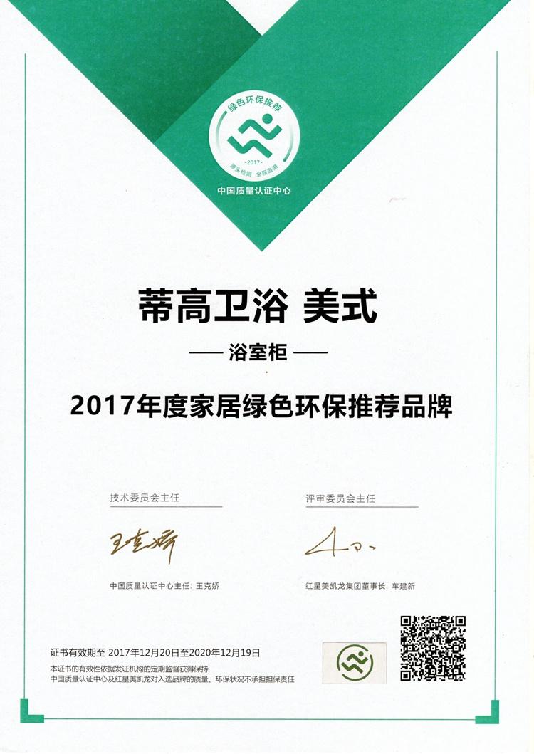 2017年度家居綠色環保推薦品牌(美式)