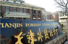 天津外语大学
