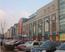 淄博新玛特超市