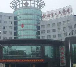 江西赣州市人民医院