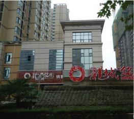 陕西省西安市龙城铭园
