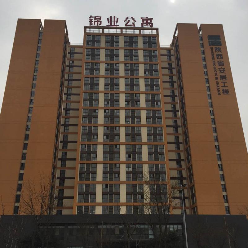 陕西西安锦业公寓工程项目