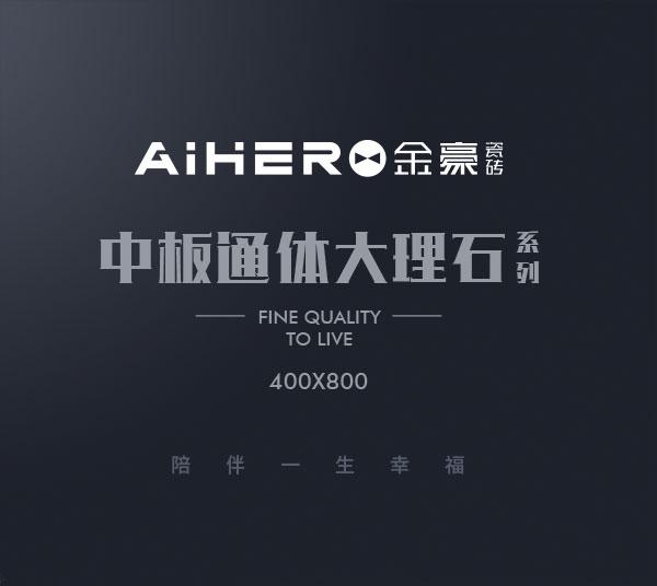 金豪400x800mm中板通体大理石,让生活品质飞跃提升!