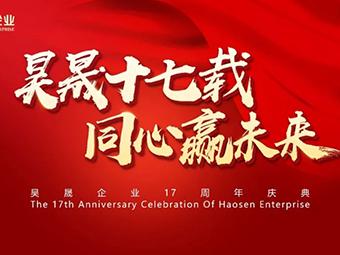 昊晟十七載 同心贏未來丨昊晟企業十七周年慶典圓滿成功!