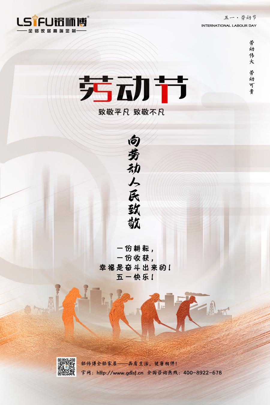 五一劳动节来临之际,铝师傅全铝家居向劳动者致敬!