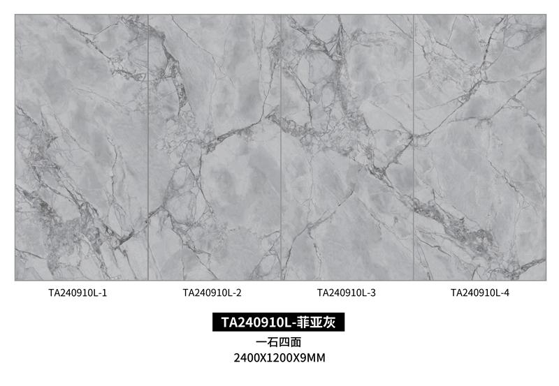 TA240910L-菲亚灰