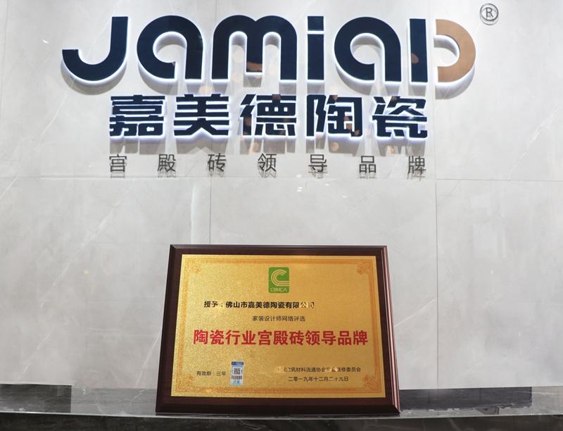 陶瓷行業宮殿磚領導品牌