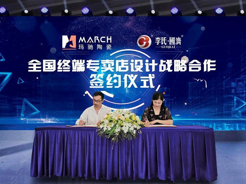 高端设计成就高端品牌 | 玛驰全国终端专卖店设计战略合作签约仪式!