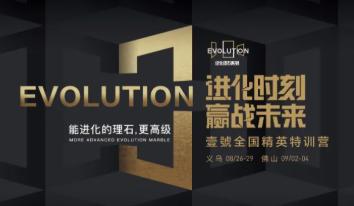 報名開啟 | 進化時刻 贏戰未來:壹號全國精英特訓營