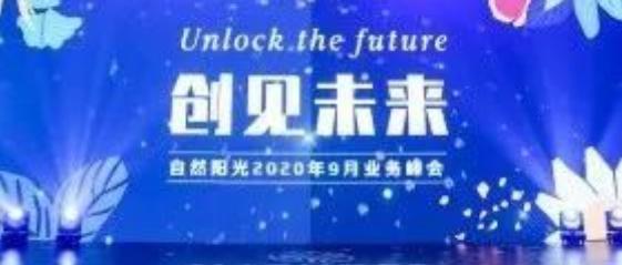 """""""进化时刻,赢战未来""""壹號峰会在苏州隆重召开!"""