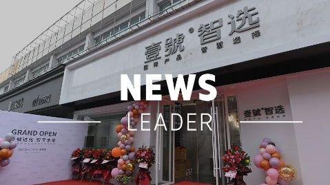 NEWS丨浙江桐庐壹號智选华丽蜕变,璀璨启幕!