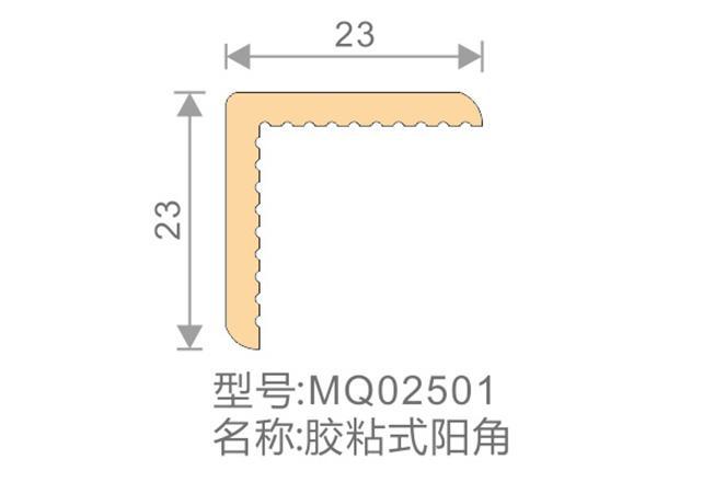 胶粘式阳角-MQ02501