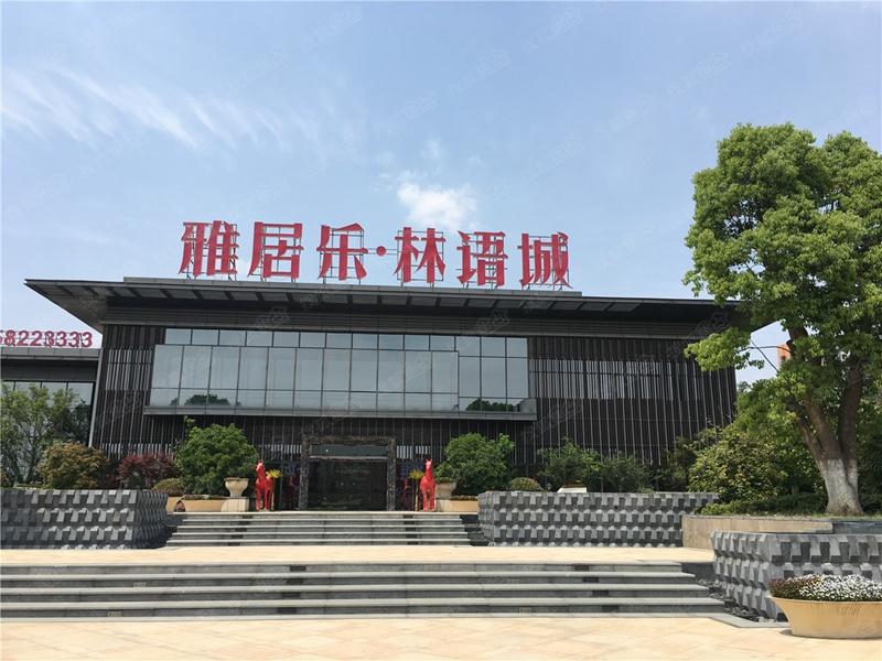 安徽滁州雅居乐