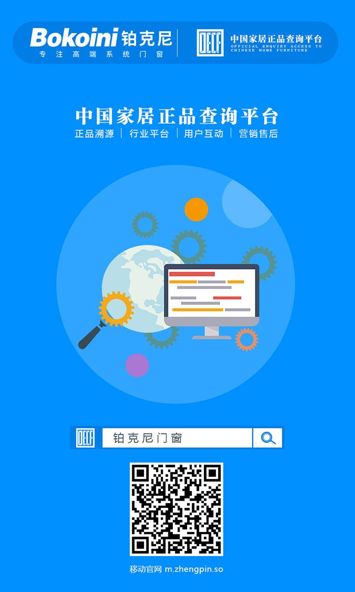 铂克尼门窗正式入驻《中国家居正品查询平台》,两种查询方法让您轻松验证产品!