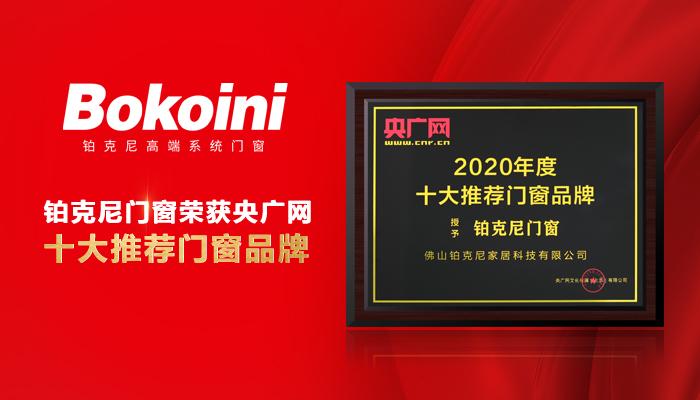 荣耀时刻|铂克尼门窗荣膺2020年央广网推荐·十大门窗品牌