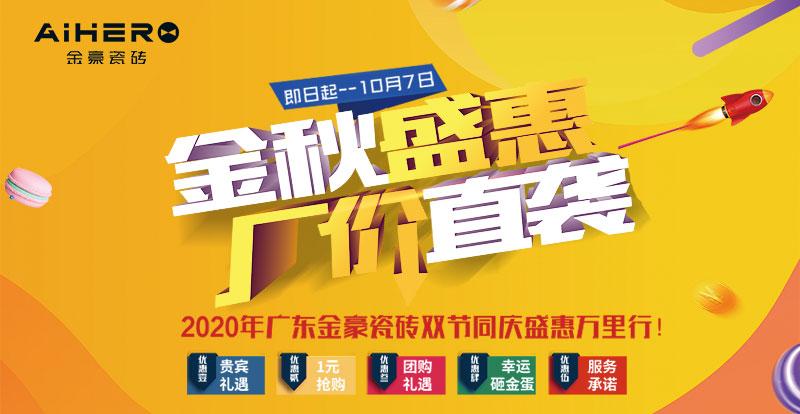 中秋国庆双节大型促销活动