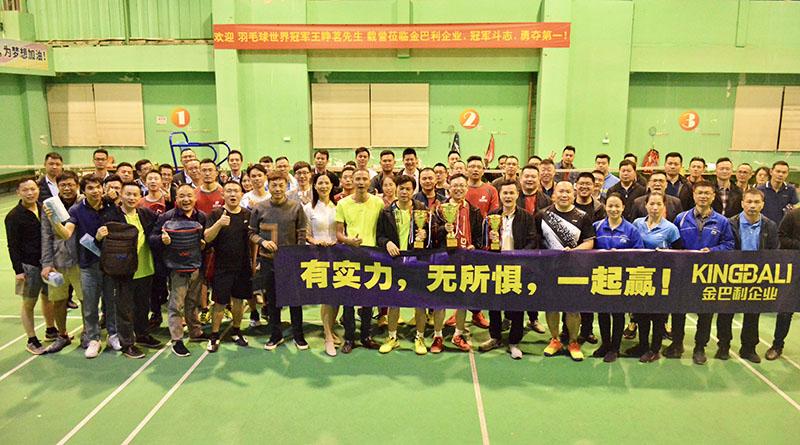 世界冠军助阵,企业趣味羽毛球比赛圆满结束!
