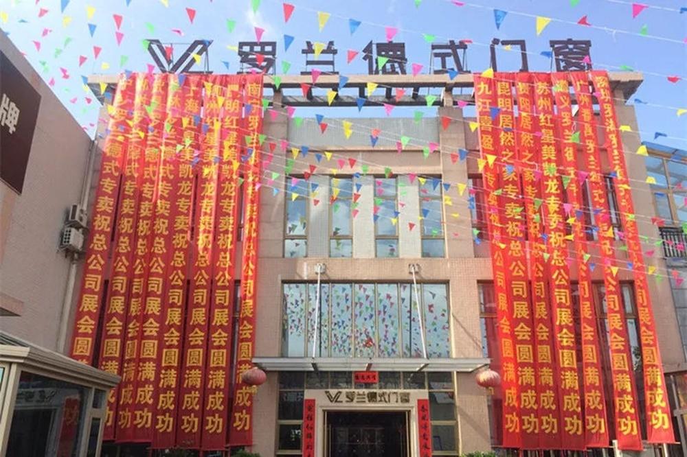 2018年度广东省门业协会优秀单位