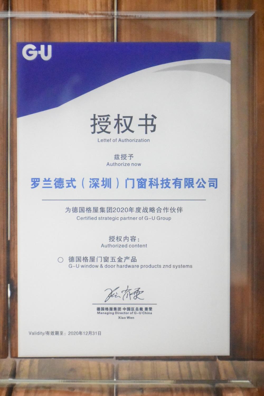 罗兰德式门窗继获国外知名品牌五金授权