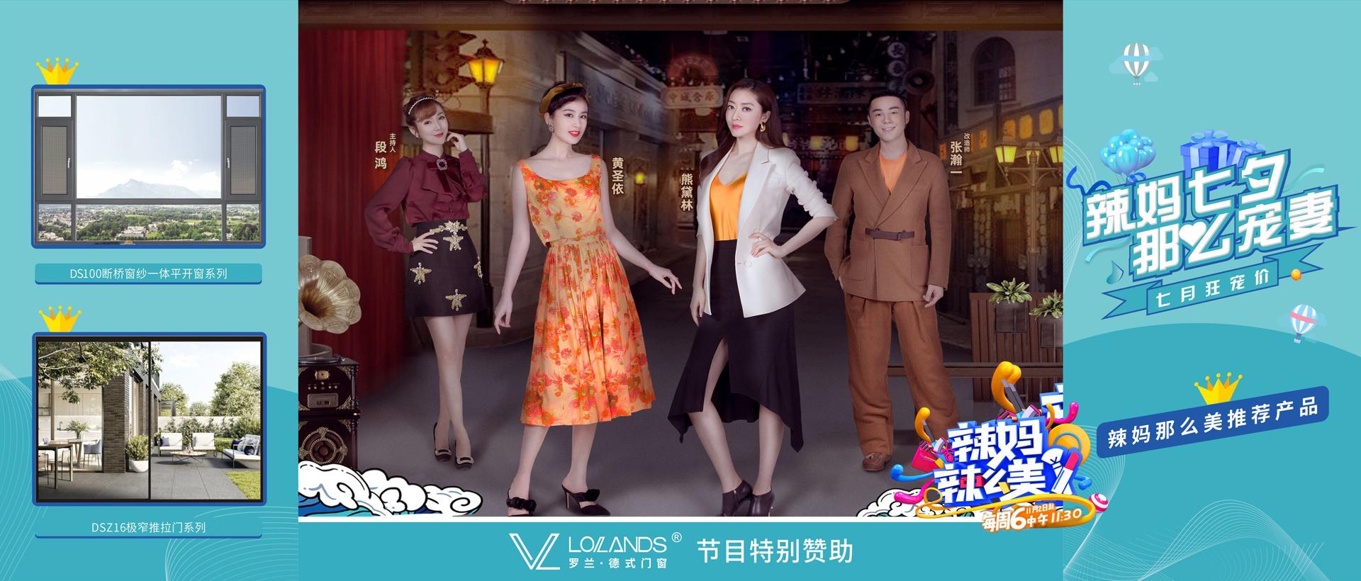 LOLANDS罗兰德式品牌特别赞助《辣妈辣么美》开启宁静生活