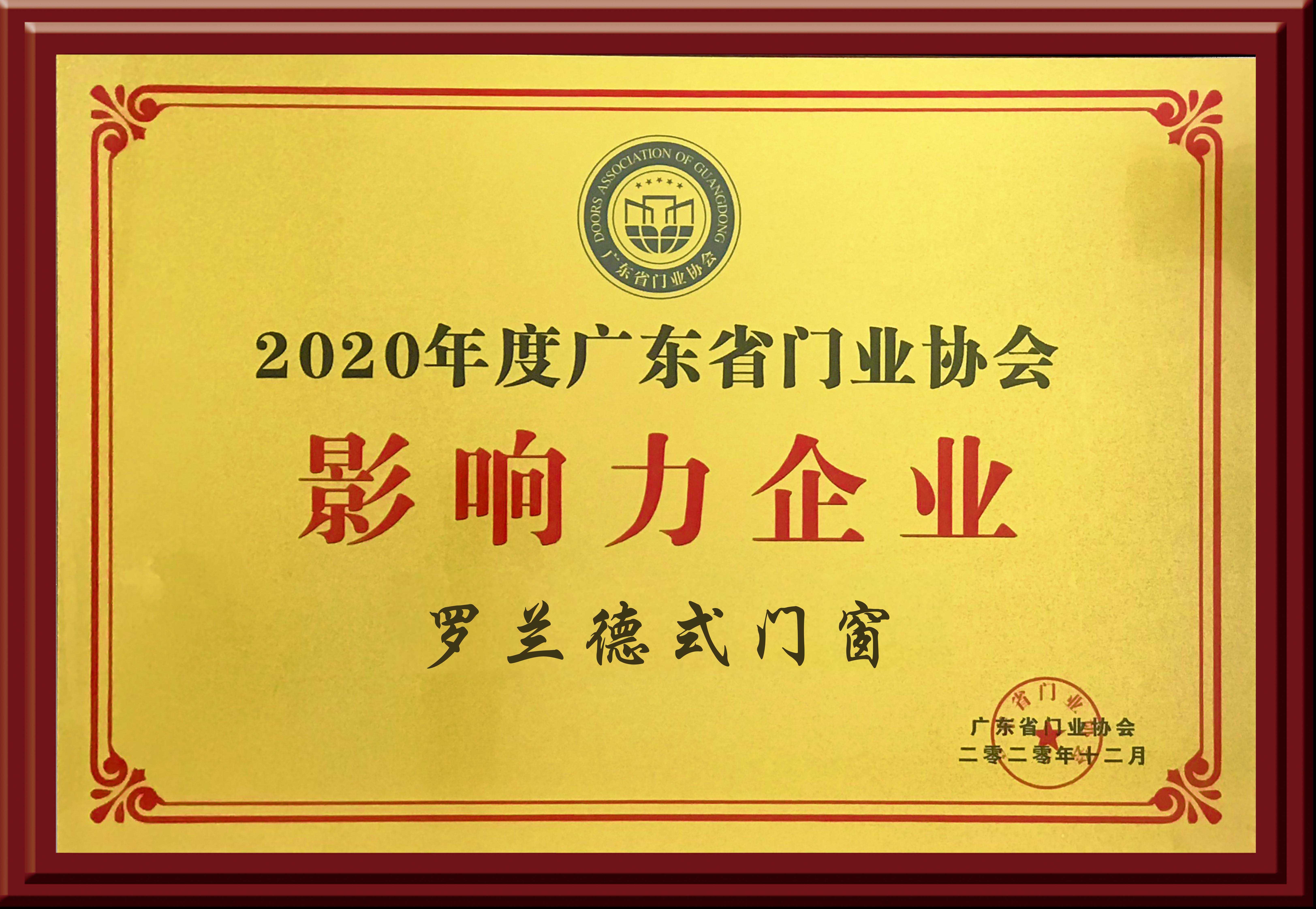 2020年广东省门窗协会影响力企业