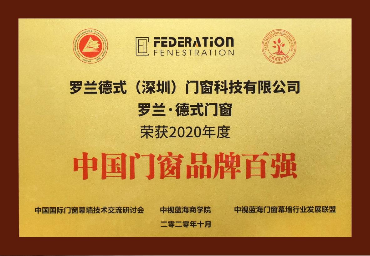 2020年中国门窗百强