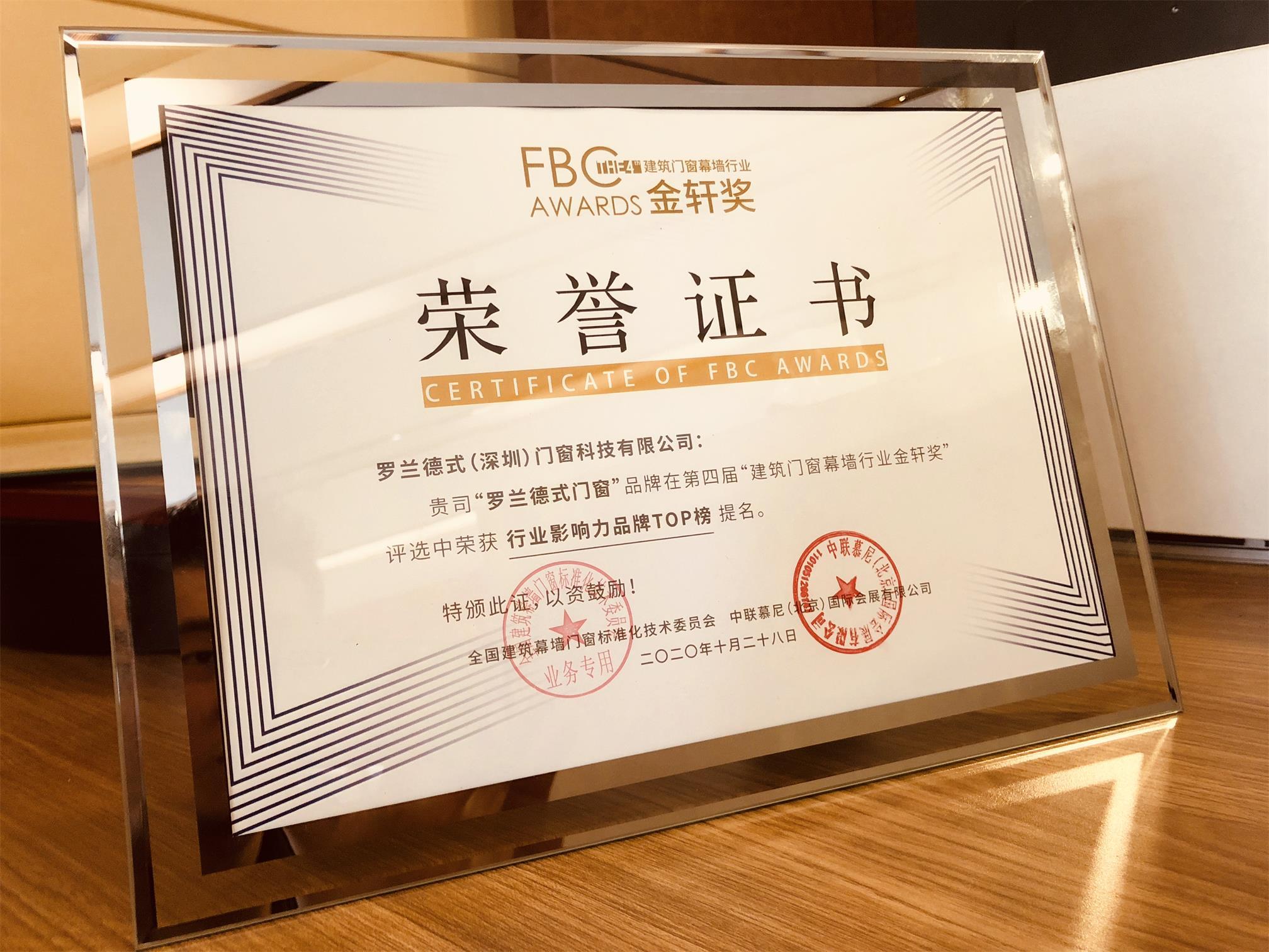 2020年金轩奖行业影响力品牌